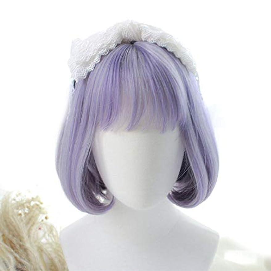 契約上院着服WASAIO 合成ボブウィッグ女性用ショートパープルナチュラルナチュラルストレートレディースデイリーヘアウィズエア前髪コスプレパーティー (色 : 紫の)