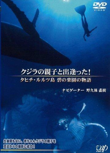 クジラの親子と出逢った!~タヒチ・ルルツ 碧の楽園の物語~ [DVD]