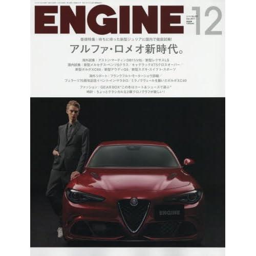ENGINE 2017年 12 月号 [雑誌]