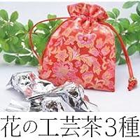 天香茶行 花のお茶 工芸茶3種セット(錦の巾着袋つき)約7g3個 【 お茶 茶葉 】