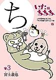 いたちちち 3 (ヤングチャンピオン・コミックス)