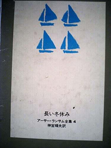 長い冬休み (アーサー・ランサム全集 (4))の詳細を見る