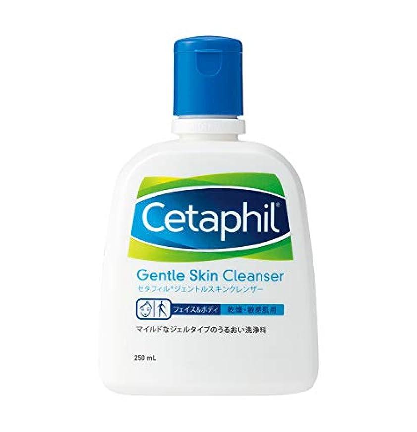 セタフィル Cetaphil ® ジェントルスキンクレンザー 250ml (フェイス & ボディ 洗浄料 クレンザー)