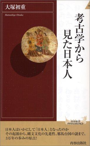 考古学から見た日本人 (青春新書INTELLIGENCE)の詳細を見る