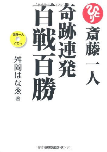 斎藤一人 奇跡連発 百戦百勝 [CD付]の詳細を見る
