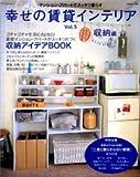 幸せの賃貸インテリア vol.5(収納編) (別冊美しい部屋)