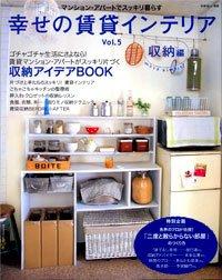 幸せの賃貸インテリア vol.5(収納編) (別冊美しい部屋)の詳細を見る