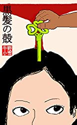 黒髪の殻 (牛野小雪season2)