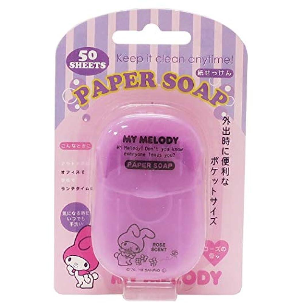 安全なロッジわずかに【 2個 セット 】 マイメロディ キャラクター 紙石鹸 ローズの香り 100枚入り (50枚×2個)