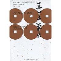 真田十勇士 (K.Nakashima Selection)