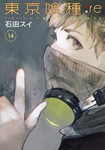 東京喰種 トーキョーグール : re 14 (ヤングジャンプコミックス)