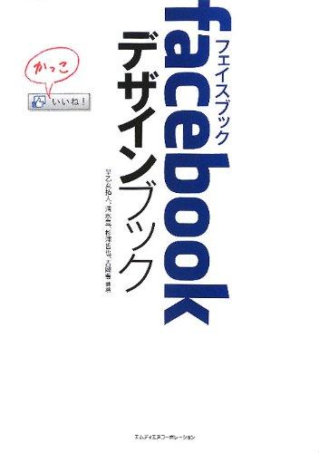 facebookデザインブックの詳細を見る