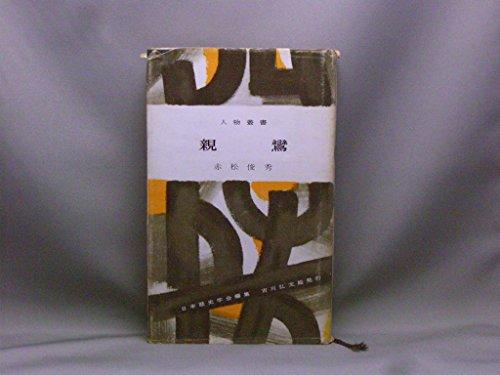 親鸞 (1961年) (人物叢書〈第65 日本歴史学会編〉)