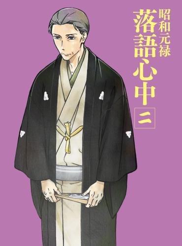「昭和元禄落語心中」DVD(限定版)二