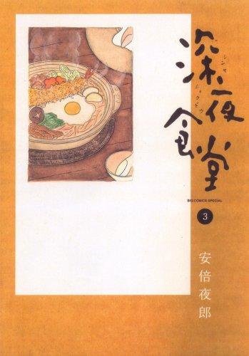 深夜食堂 3 (ビッグコミックススペシャル)