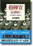 指揮官とは何か―日本海軍四人の名指導者 (光人社NF文庫)