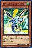 遊戯王カード 【ドラグニティ-ブランディストック】 DTC3-JP013-N ≪クロニクル3 破滅の章 収録≫