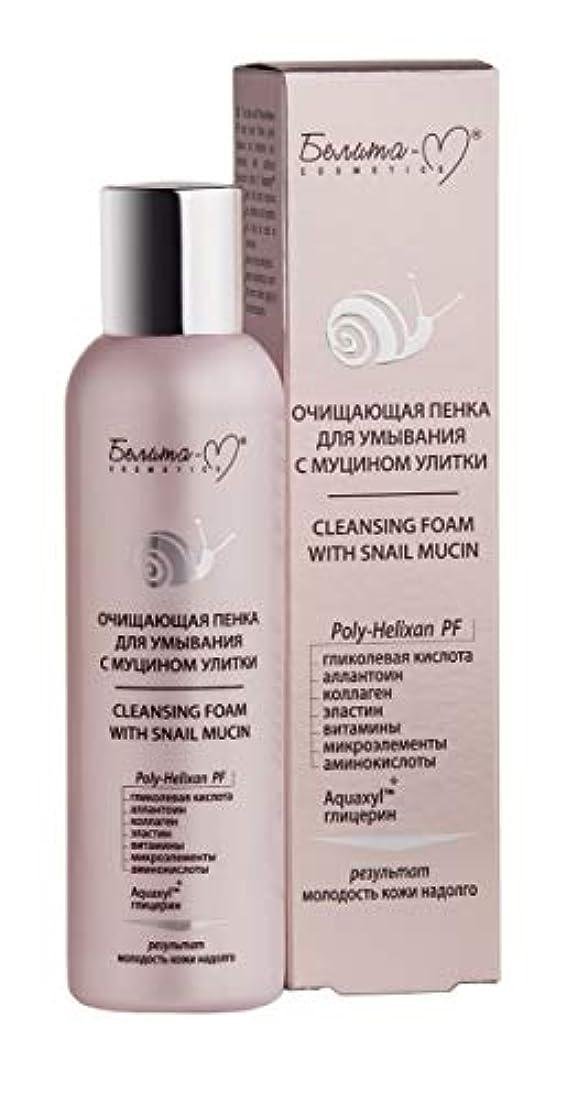 焦がすオーラルポルノBielita & Vitex | Cleansing Foam With Snail Mucin | Age: 14+