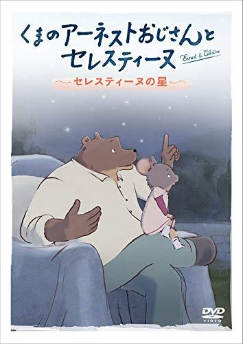 くまのアーネストおじさんとセレスティーヌ ~セレスティーヌの星~ [DVD]