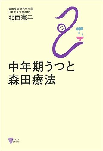 中年期うつと森田療法 (こころライブラリー)