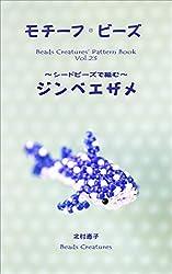 モチーフ・ビーズ: シードビーズで編むジンベエザメ Beads Creatures' pattern book