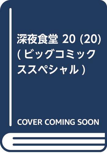 深夜食堂 20 (20) (ビッグコミックススペシャル)