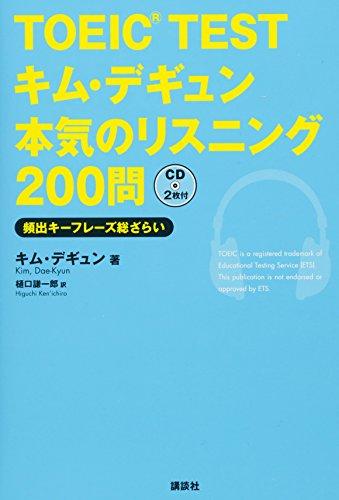 TOEIC TESTキム・デギュン本気のリスニング200問 (講談社パワー・イングリッシュ)