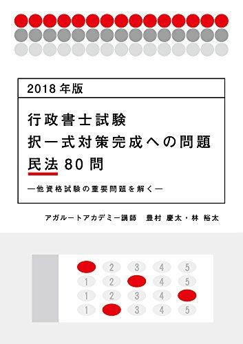2018年版 行政書士試験 択一式対策完成への問題 民法80問 ―他資格試験の重要問題を解く― (アガルートの書籍...