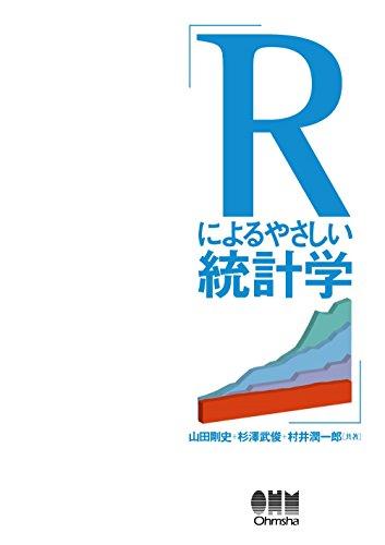 Rによるやさしい統計学の詳細を見る