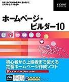 ホームページ・ビルダー10 通常版