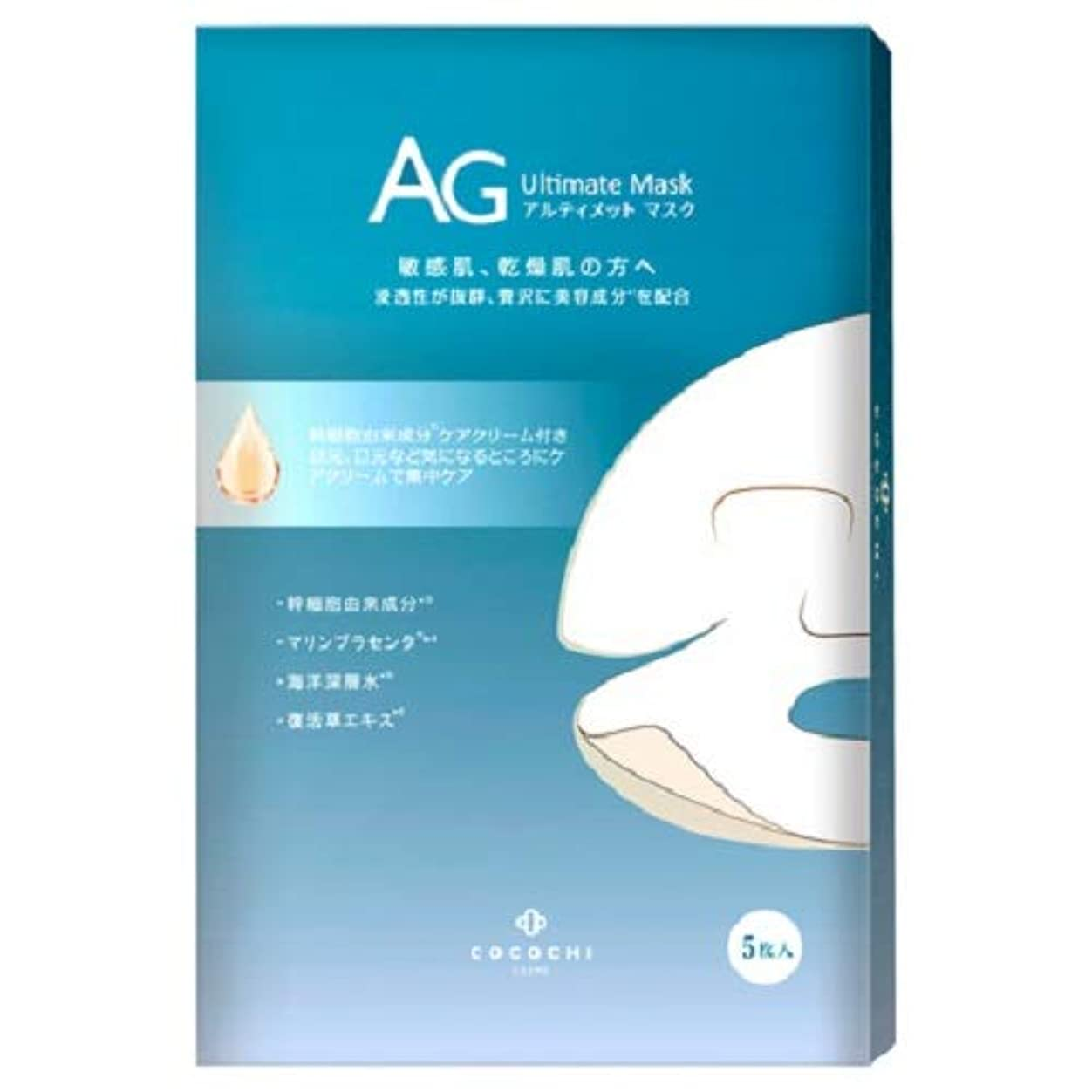 インタフェース熱望する症候群AGアルティメットオーシャンマスク 5枚入り