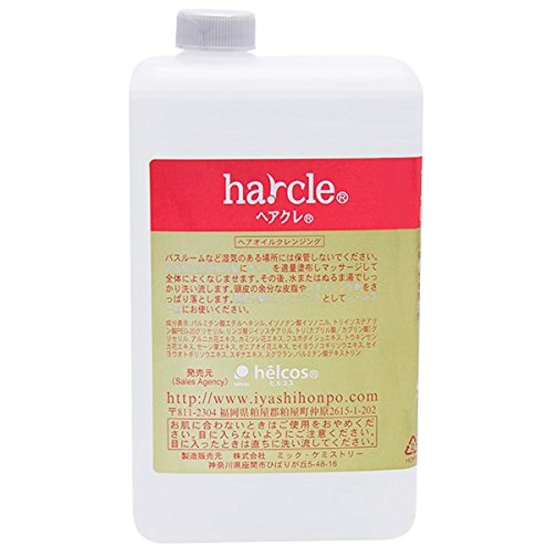 空虚溶接タイトルヘアオイルクレンジング ヘアクレ 詰め替え 1000mL ヒルコス
