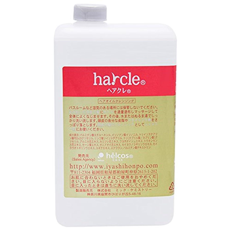 ガム繰り返す装備するヘアオイルクレンジング ヘアクレ 詰め替え 1000mL ヒルコス