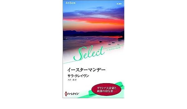 Amazon.co.jp: イースターマン...