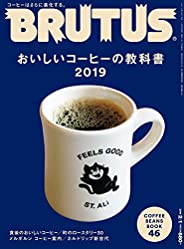 BRUTUS(ブルータス) 2019年2月1日号 No.885 [おいしいコーヒーの教科書2019]