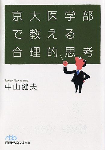京大医学部で教える合理的思考 (日経ビジネス人文庫)