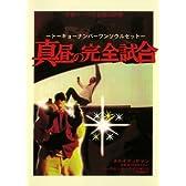 真昼の完全試合 [DVD]