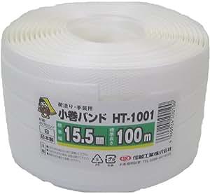 信越工業 荷造り紐 小巻バンド HT-1001 白 15.5mm×100m