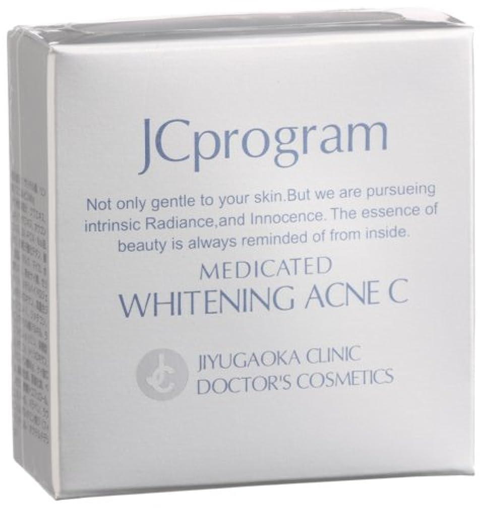 ふさわしいシーサイド野球JCprogram  薬用ホワイトニングアクネC