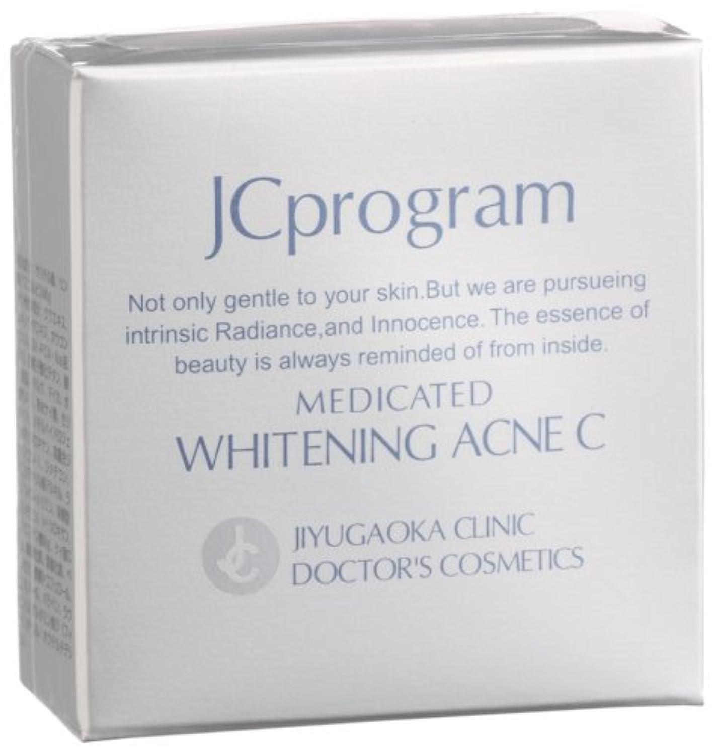 抽選名前で付録JCprogram  薬用ホワイトニングアクネC