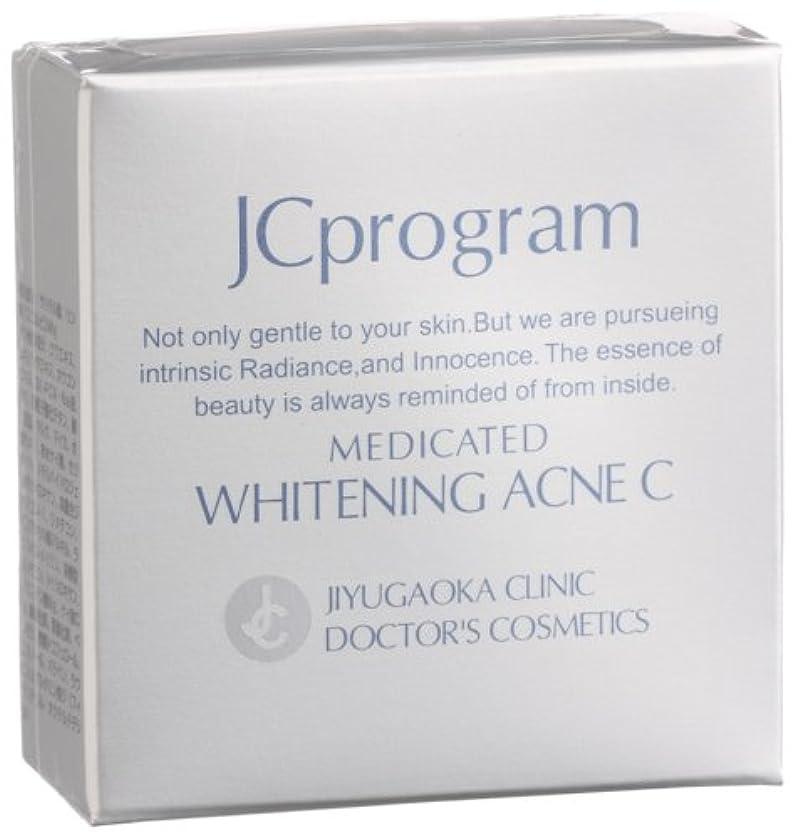 軽減するしなやかな頼むJCprogram  薬用ホワイトニングアクネC