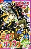 ミルククラウンLovers (4) (少コミフラワーコミックス―ミルククラウンシリーズ)
