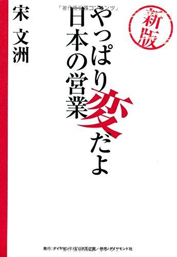 新版 やっぱり変だよ日本の営業の詳細を見る