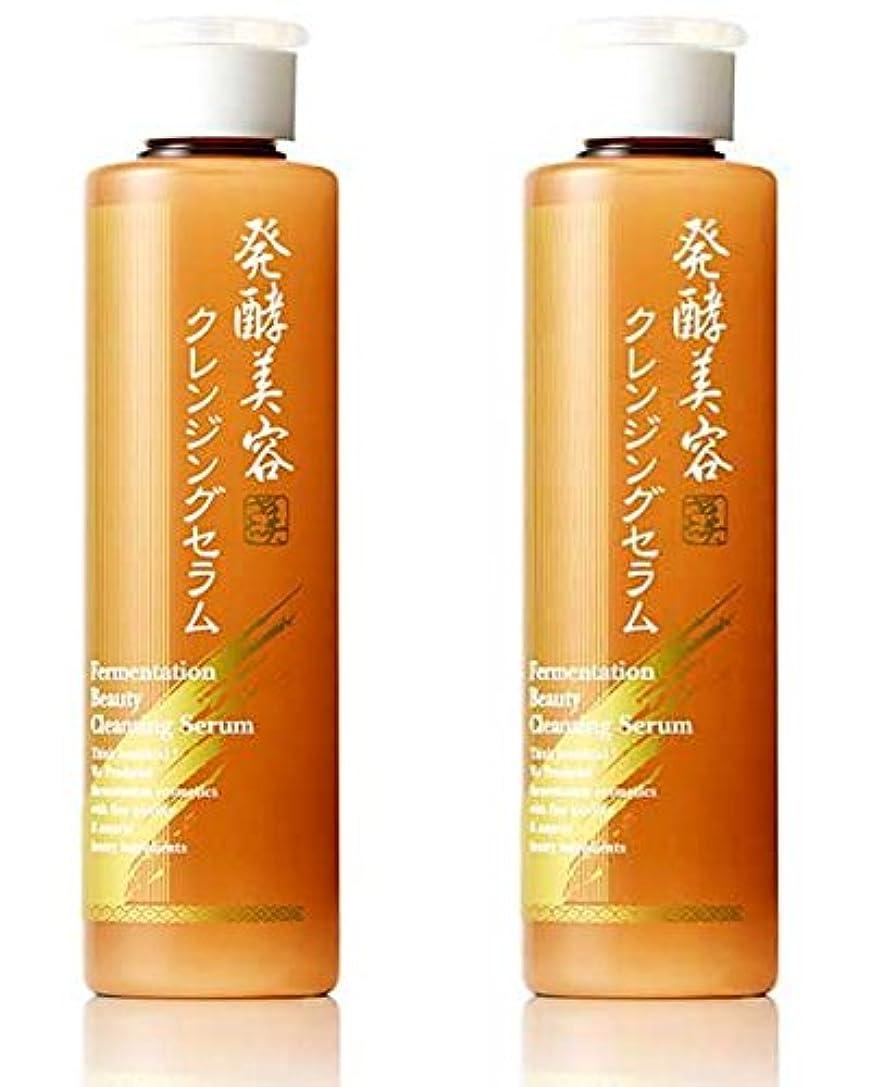 ページェント座標クレタ美さを 発酵美容クレンジングセラム 2個セット(クレンジングウォーター美容液)