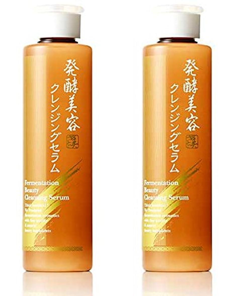 堂々たるおなじみの確率美さを 発酵美容クレンジングセラム 2個セット(クレンジングウォーター美容液)
