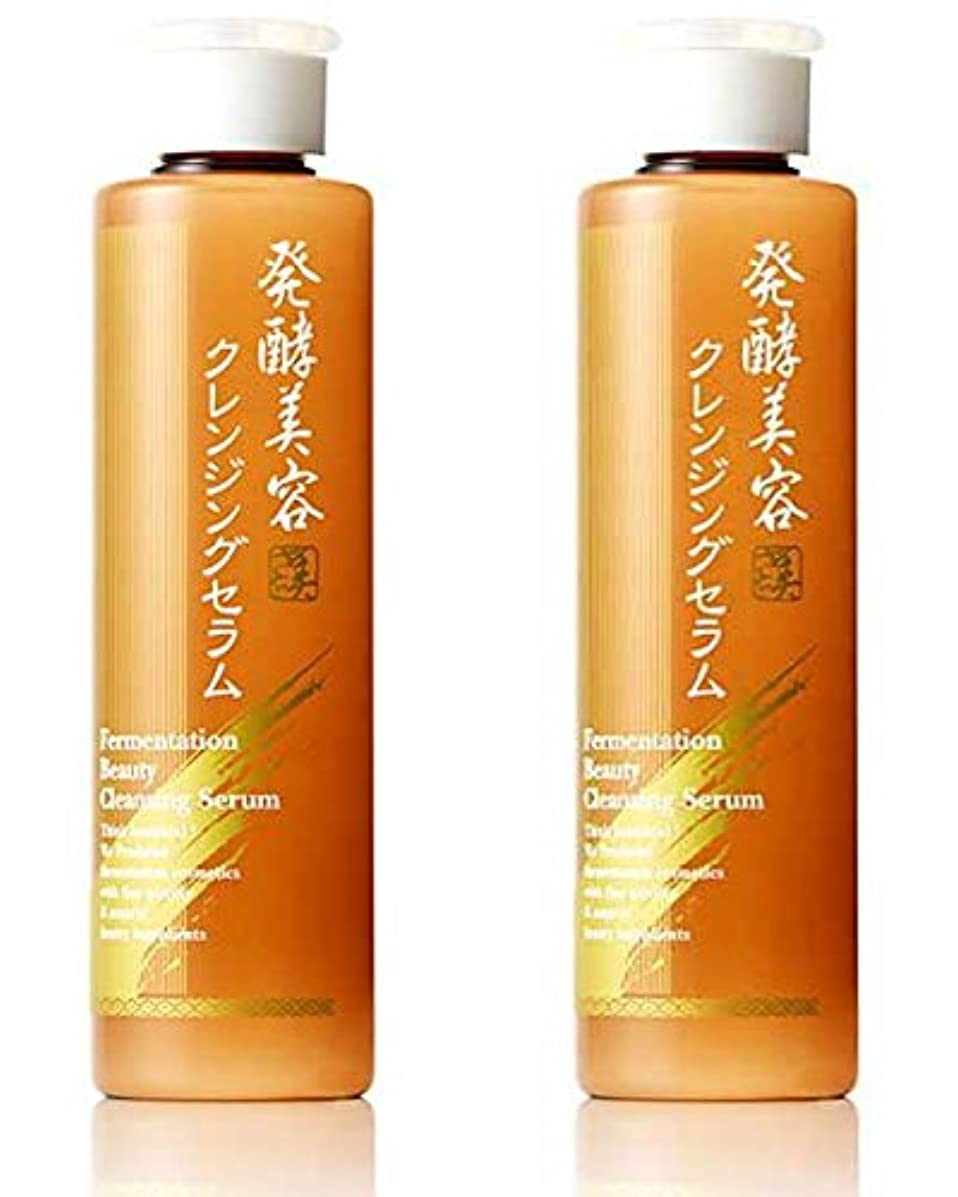インターネット大いに依存する美さを 発酵美容クレンジングセラム 2個セット(クレンジングウォーター美容液)