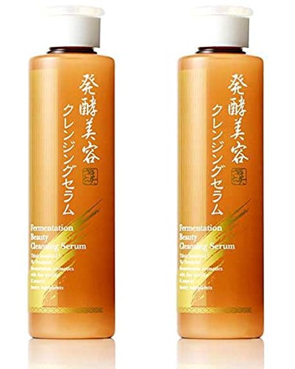 豆ヒューマニスティックスロープ美さを 発酵美容クレンジングセラム 2個セット(クレンジングウォーター美容液)
