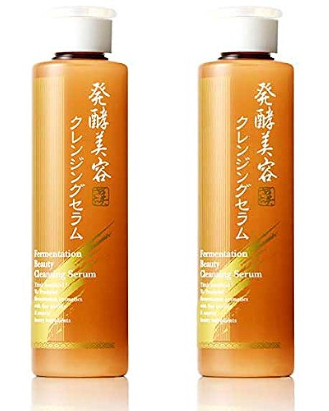 拮抗する税金飲料美さを 発酵美容クレンジングセラム 2個セット(クレンジングウォーター美容液)