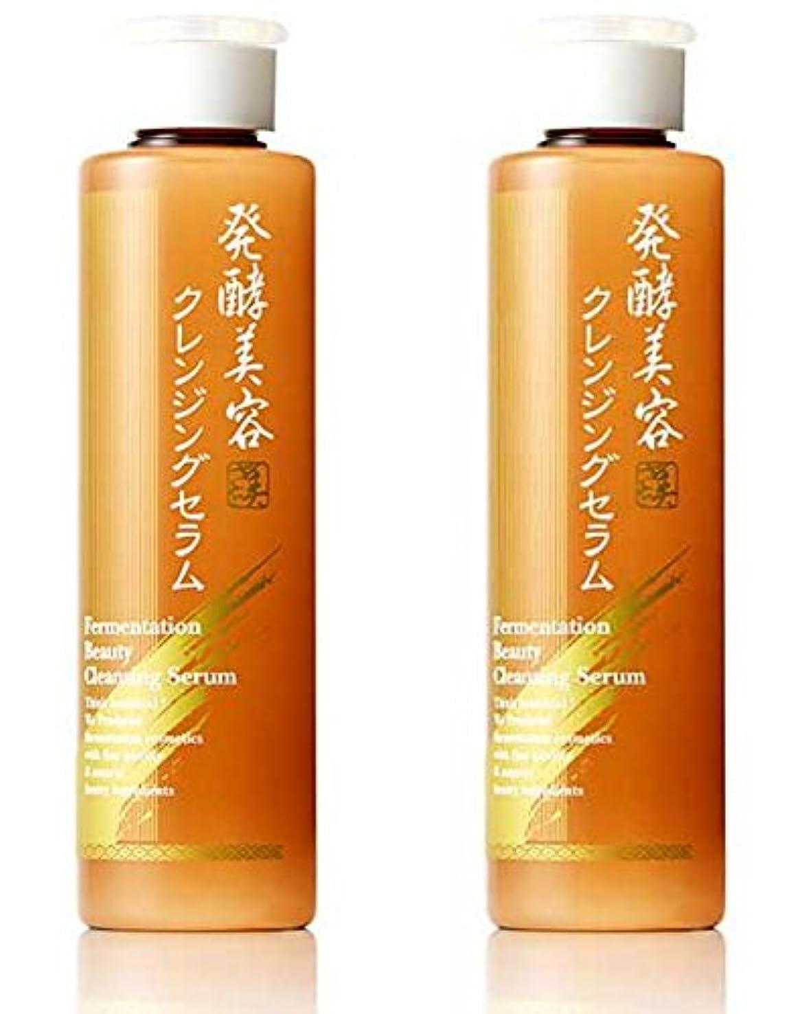 挨拶する安価な粗い美さを 発酵美容クレンジングセラム 2個セット(クレンジングウォーター美容液)