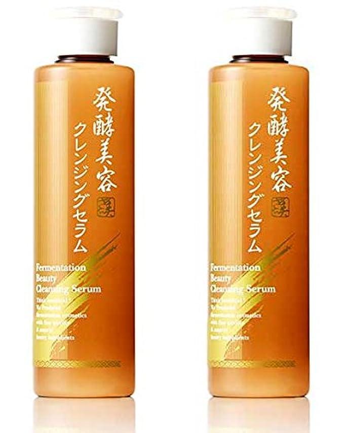 節約立法資産美さを 発酵美容クレンジングセラム 2個セット(クレンジングウォーター美容液)